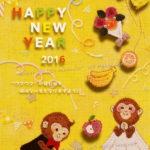 2016「さる年 年賀状」