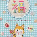 マイナビ出版『おしゃれでかわいい年賀状2018』掲載