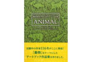 『ANIMAL』掲載